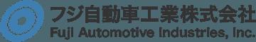 フジ自動車工業株式会社